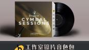 [免费下载]工作室镲片音色包Origin Sound Studio Cymbal Sessions