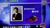戴欣明:房地产小阳春或者来临-成都电视台