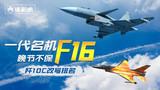 一代名机F16晚节不保 歼10C改写排名