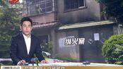 犯罪嫌疑人已被抓获 江苏常熟火灾初步调查为人为纵火 170717