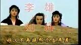 电视剧《梁山奇情》(张多福 高宝宝)片头