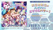 【試聴動画】ハロー、ハッピーワールド!6th Single「にこ×にこ=ハイパースマイルパワー!」(3_18発売!!)