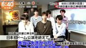 【WNS中字】180605 NTV Oha!4+zip+fujiTV mezamashitv+abc TV Good morning call BTS CUT