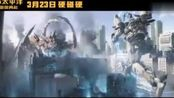 《环太平洋:雷霆再起》硬拼到底预告 机甲怪兽开战在即