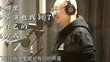 """毛不易为电影《囧妈》发布片尾曲,徐峥一个""""呜""""学习一下午"""