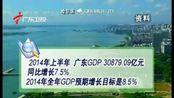 广东2014上半年GDP总产值超3万亿