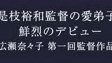 柳乐优弥新片《黎明》首曝预告 是枝裕和爱徒广濑奈奈子执导