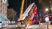 西宁路面塌陷致9人遇难,零下12度消防员赤脚救援,监控记录全过程!