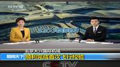 北京大兴国际机场:顺利完成首次飞行校验