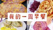 【小Wang】独居一周早餐合集 5分钟快手早餐/一周不重样/简单易做/学生党早餐 煎饺 南瓜饼 酸奶煎饼 蔬菜粥 紫薯饼