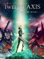 机动战士高达之Twilight Axis