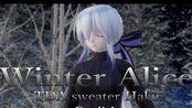 【MMD】Winter Alice【TDA sweater Haku】【搬运】