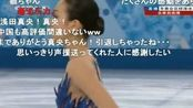 日本网友看中国评论员解说浅田真央,网友感叹中文解说太棒了