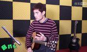 音药汇(吉他篇)第77期 吉他弹唱《不再犹豫》(3)