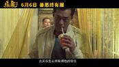 """粤语 追龙2 """"暗流涌动""""特辑"""