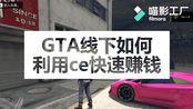 GTA5线下如何利用CE快速赚钱