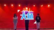 【木灵】大鱼-爵士-李悦莎莎编舞-练习