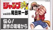 JUMP流 海贼王作者 日本漫画家 尾田荣一郎现场作画 神乎其技的上色
