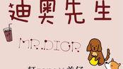 轩ZONE X 羊仔 迪奥先生(上)