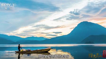 绿水青山看中国丨泸沽民俗