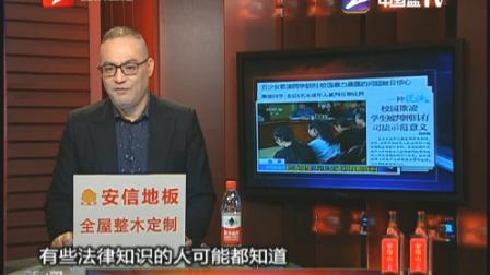 北京:5名未成年少女欺凌同学被判刑