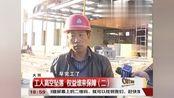 大同:工人高空坠落 权益谁来保障(二)