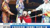 大型传统吉剧《桃李梅》在长春上演