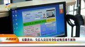 安徽黄山:失信人员冒用身份证购票乘车被拘