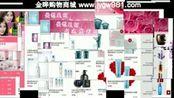 金晔购物商城--网络购物、网络商城、网购超市
