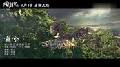 《风语咒》曝守护版主题曲 这部9.3分的国漫连吴京都来守护了
