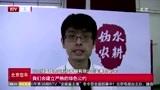 """延庆发布北京首个农产品区域品牌""""妫水农耕"""""""