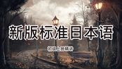 【新版标准日本语初级(上册)精讲连载---第050回】第17课语法篇