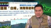 军情观察室20141119台媒:东风31B导弹可隐蔽机动 美军很难侦测