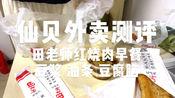 【仙贝外卖测评】田老师红烧肉早餐套组-豆浆油条豆腐脑~