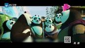 最炫民族风!《功夫熊猫3》满屏中国元素
