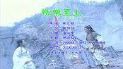 林志颖《快乐至上》,苏有朋《绝代双骄》片头曲,你还记得吗