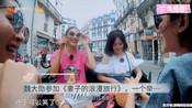 魏大勋参加《妻子的浪漫旅行》,一个举动引争议,网友不礼貌
