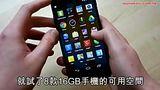 16G手机可用内存有多少?iPhone5C最多 三星S4最少仅8.5G