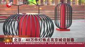 北京:40万件灯饰点亮京城迎新春