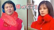 欢乐喜剧人 第6季孟鹤堂版《情深深雨濛濛》,简直演出了琼瑶剧的精髓