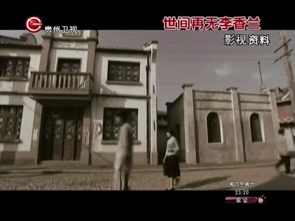 取证 2011第109集精选