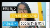 500强 外资企业 实习 值不值得?在广州珠江新城上班的体验 生活与工作怎么平衡 同事关系 工作时间 大学生实习的总结 职业规划的帮助