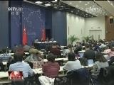 [视频]外交部就李克强总理出席东亚合作领导人系列会议 访问马来西亚并出席第四次中国-中东欧国家领导人会晤举行中外媒体吹风会
