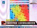 泡沫拼图垫涉毒 涉嫌使用甲酰胺 比利时禁售法国暂时停售 101220 新闻直通车
