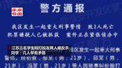 江苏三名学生殴打校友两人被反杀 同学:几人早有矛盾