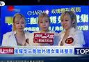 CUTV医美新闻:医美行业一周热点事件(9.8-14)