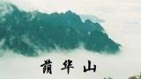 022笛子独奏的广东音乐《荫华山》