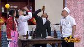 宋小宝 程野2017辽宁鸡年春晚《烤串》连干6瓶啤酒