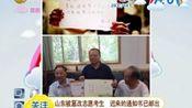 山东被篡改志愿考生录取通知书已从陕师大寄出
