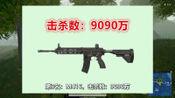 绝地求生:蓝洞公布步枪击杀排行榜,M4只排第3,它击杀1.14亿成功登顶第1!